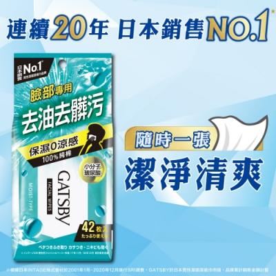 GATSBY 潔面濕紙巾(玻尿酸)42張/包