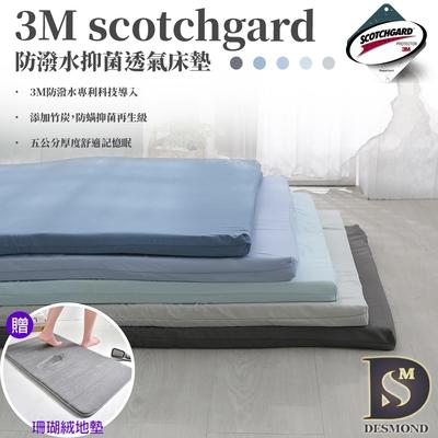 岱思夢 3M防潑水記憶床墊 台灣製造 宿舍單人3尺 透氣 竹炭抑菌 學生床墊 摺疊床墊 日式床墊