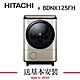 HITACHI日立 12.5KG 滾筒洗脫烘洗衣機 BDNX125FH 左開 璀璨金 product thumbnail 2
