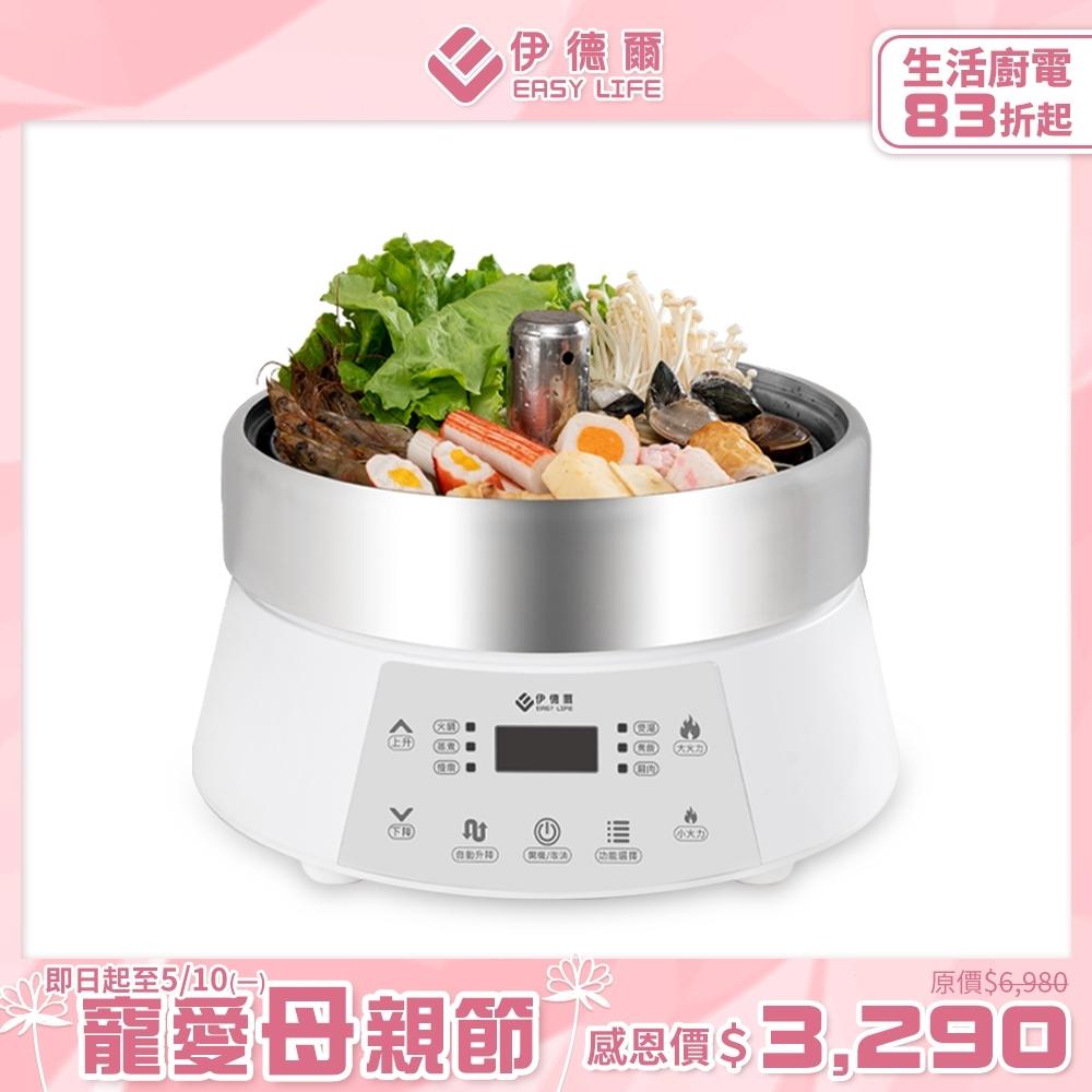 (5/1-5/31加碼送5%超贈點)EL伊德爾-4.5L智能升降分體式料理鍋 (EL19009)大容量電火鍋 升降鍋 吃鍋必備品