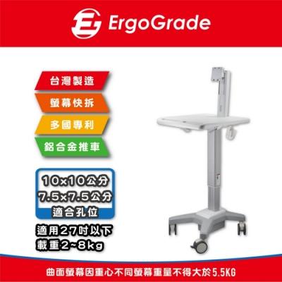 ErgoGrade 快拆式坐站兩用輕巧型螢幕推車(EGCSH0Q0)/電腦螢幕支架/螢幕支架/快拆/MIT