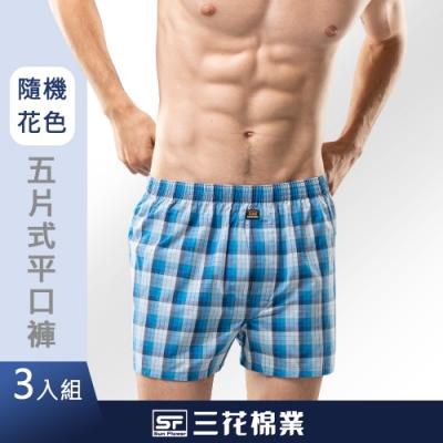 男內褲 三花SunFlower男平口褲.四角褲(3件)_隨機