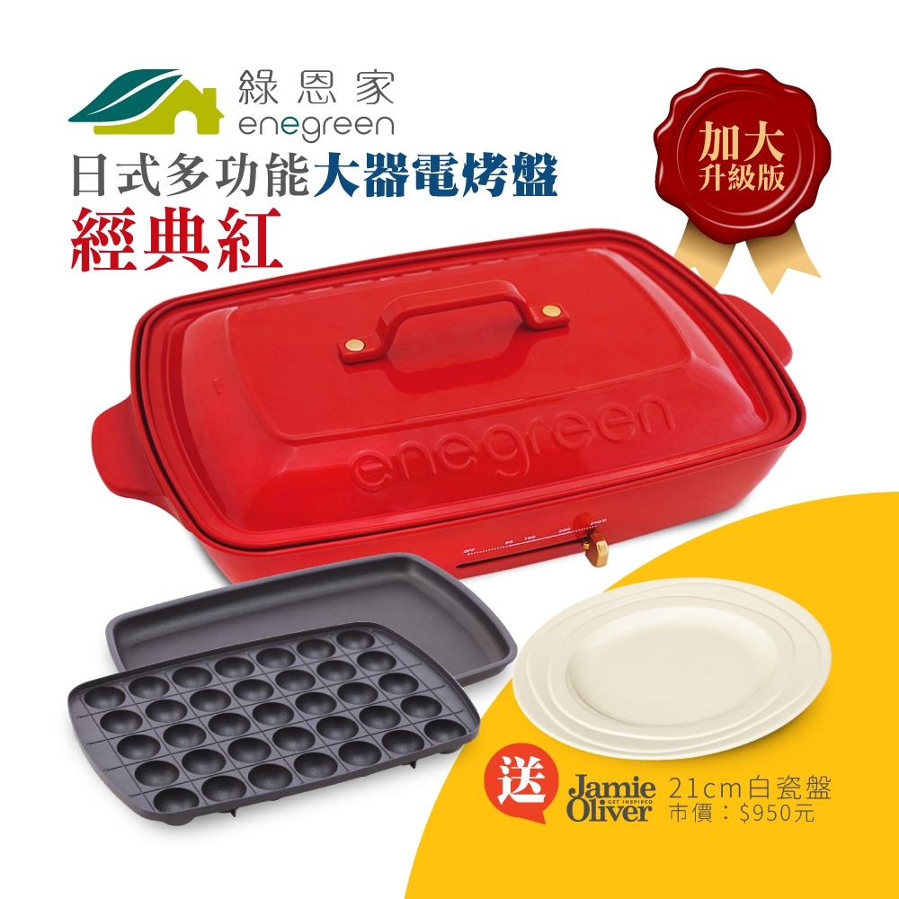 【雙色可選】綠恩家enegreen日式多功能烹調大器電烤盤