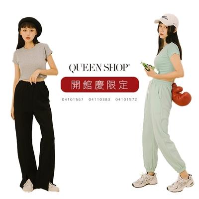 【時時樂】QUEENSHOP 休閒舒適長褲 3款/六色售 *現+預*