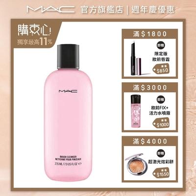 【官方直營】MAC 時尚化妝刷清潔劑