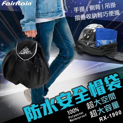 【飛銳 FairRain】安全帽防水袋(加大型)