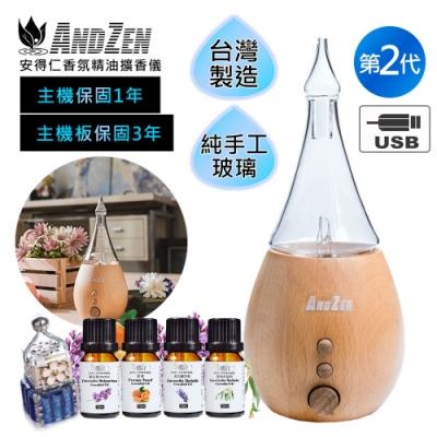 ANDZEN香氛負離子定時玻璃實木精油擴香儀AZ-8100(第2代)+來自澳洲進口純精油10ml x 4瓶(附香薰吊飾)
