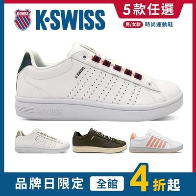 [時時樂限定]K-SWISS Court Tiebreak/Casper II S 時尚運動鞋-男女-共五款