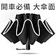 RainCity開車必備反向傘/安全反光帶 超輕10骨防風收傘免淋濕自動摺疊雨傘 product thumbnail 2