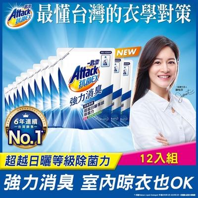 一匙靈 Attack 抗菌EX強力消臭洗衣精12入組(補充包1.5kgX12/箱)