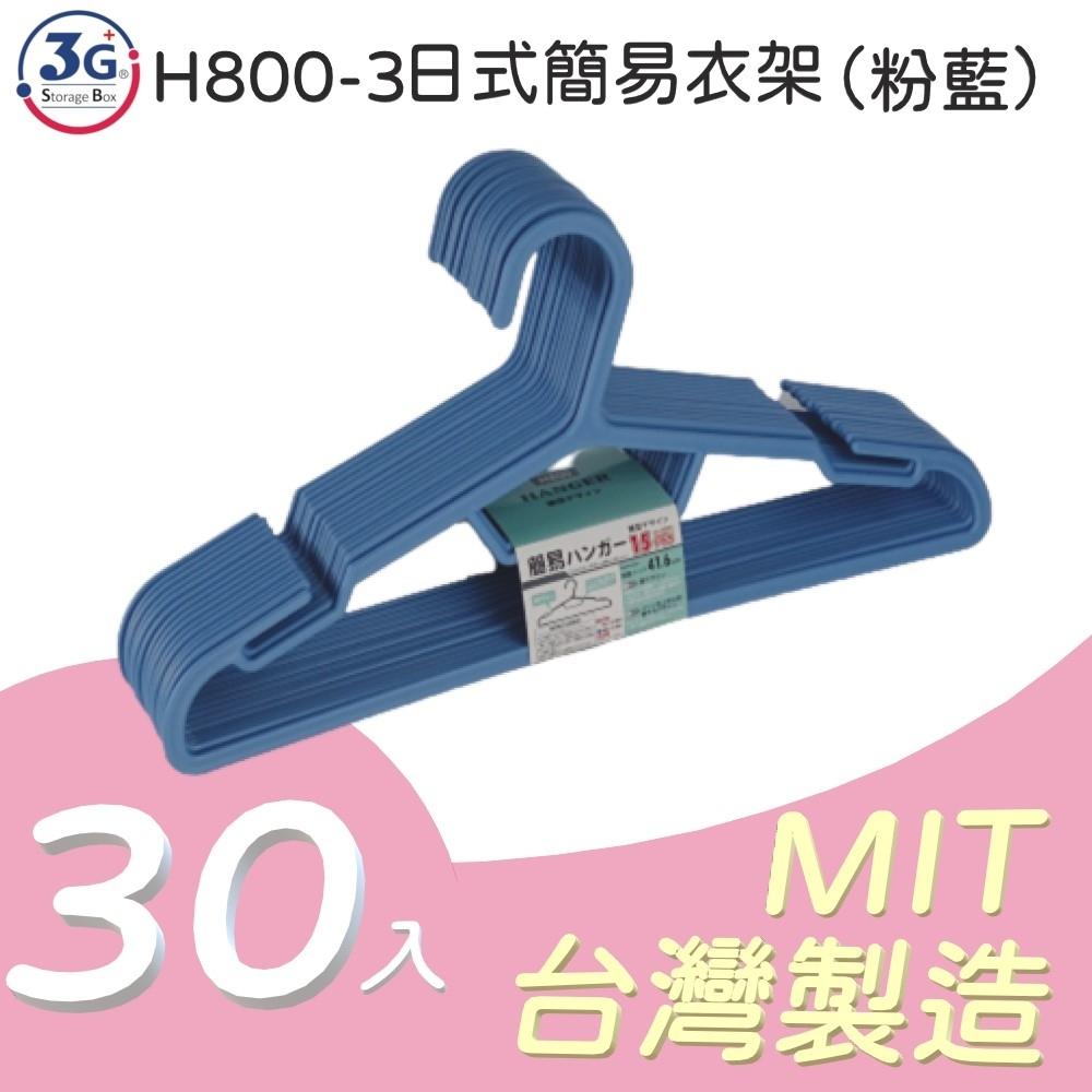 3G+ Storage Box H800-3日式簡易衣架 (薄型30入)-粉藍色 乾濕兩用 MIT台灣製 塑膠 PP 無痕衣架 收納衣架 曬衣架 晾衣架 吊掛 厚型 省空間多功能 順肩防滑可吊 凹槽