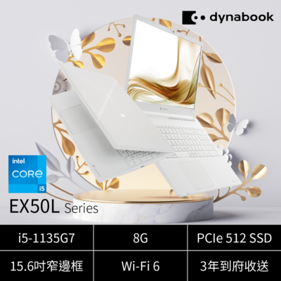 dynabook EX50L-J 15.6吋多工高效筆電(i5-1135G7/512G S