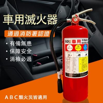 【防災專家】車用ABC乾粉滅火器10型 附置放架
