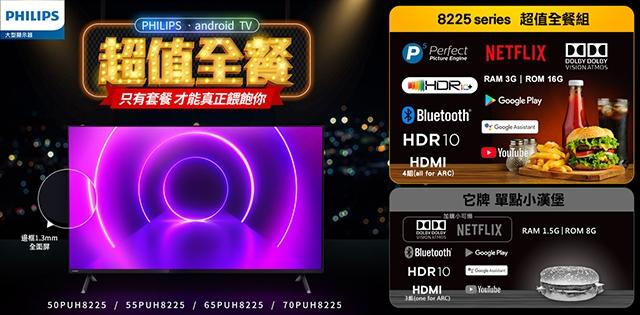 S&R 風本田汽車精品專屬賣場飛利浦65吋4K 連網電視 65PUH8215  配送+基本安裝