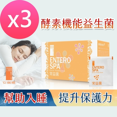 【Enryl安儷爾】常益菌3入(30包/盒x3) 蔡英傑博士推薦益生菌 高活性 酵素益生菌