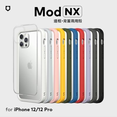 犀牛盾 iPhone 12/12 Pro共用 Mod NX 邊框背蓋二用手機