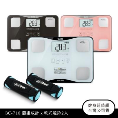 [yahoo限定組]日本TANITA體組成計BC-718三色任選+Comefree軟式啞鈴2入