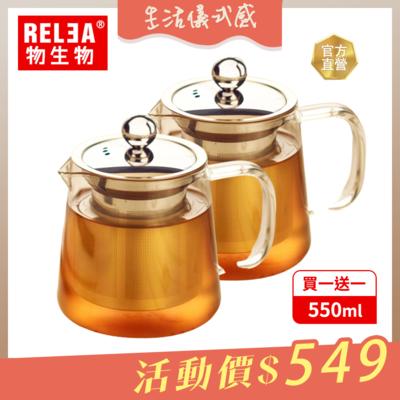 [買一送一] RELEA 物生物 幾何耐熱玻璃品茗泡茶壺550ML(附濾網)