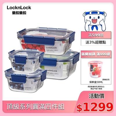 [超值四件組]【樂扣樂扣】頂級透明耐熱玻璃保鮮盒組(300ml+750ml+1000ml+2000ml)