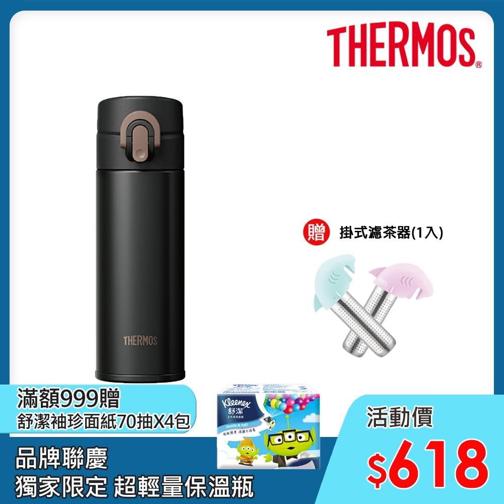 THERMOS膳魔師 超輕量彈蓋 不鏽鋼真空保溫瓶0.3L(JNI-301-MTBK)