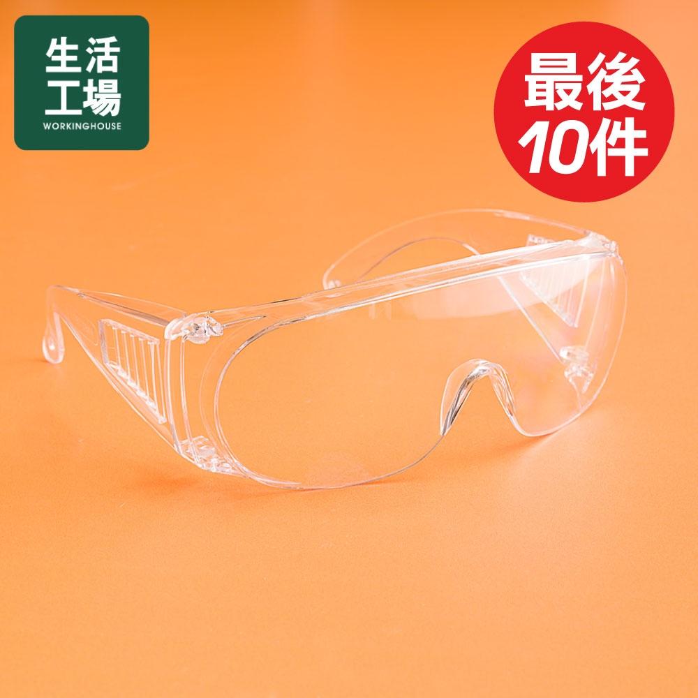 【現貨】【防疫必備-生活工場】防護眼鏡(台灣製造)(5入/組)_護目鏡