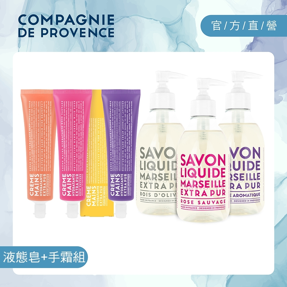 防疫必備★CDP 洗手/肌膚清潔-彩虹系列液態皂300ml+護手霜100ml (任選)