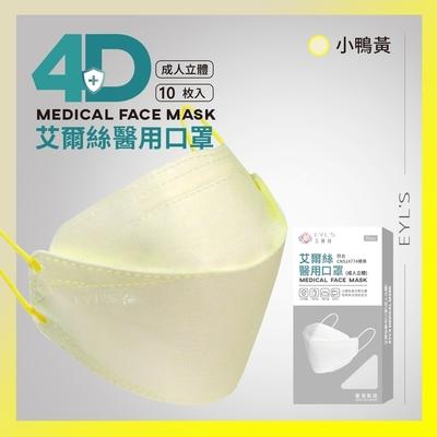 EYL S 艾爾絲 4D立體醫用口罩 KF94 成人款-小鴨黃1盒入(10入/盒)