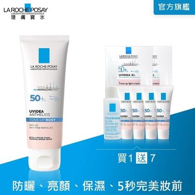理膚寶水 全護清透亮顏妝前防曬隔離乳UVA PRO 50ml 加量潤色31ml獨家組 瑰蜜霜