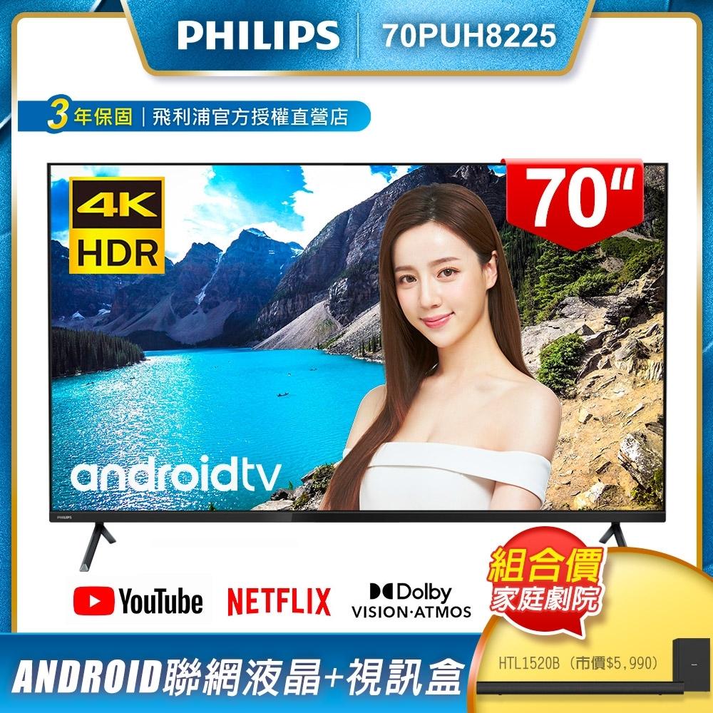 [$999加購聲霸]PHILIPS飛利浦 70吋4K android聯網液晶顯示器+視訊盒70PUH8225+ PHILIPS飛利浦 Soundbar喇叭HTL1520B