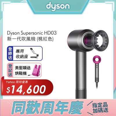 (適用5倍券)新一代Dyson Supersonic HD03吹風機(桃紅)