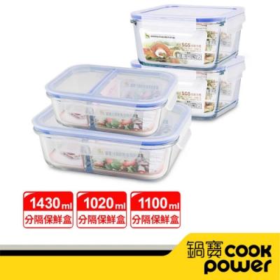 【CookPower鍋寶】耐熱玻璃保鮮盒分隔熱銷2+2件組 EO-BVC1121Z2BVG14312