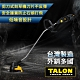【TALON達龍電動工具】20V鋰電剪刀式割草機 AT9820 割草機 product thumbnail 1
