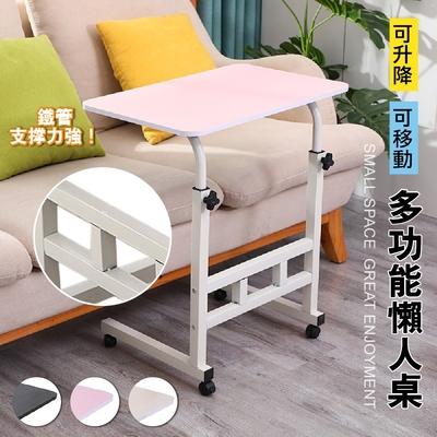 [時時樂限定]【品質嚴選】升級款金屬橫桿床邊沙發萬用升降桌(高度可調60-80cm)