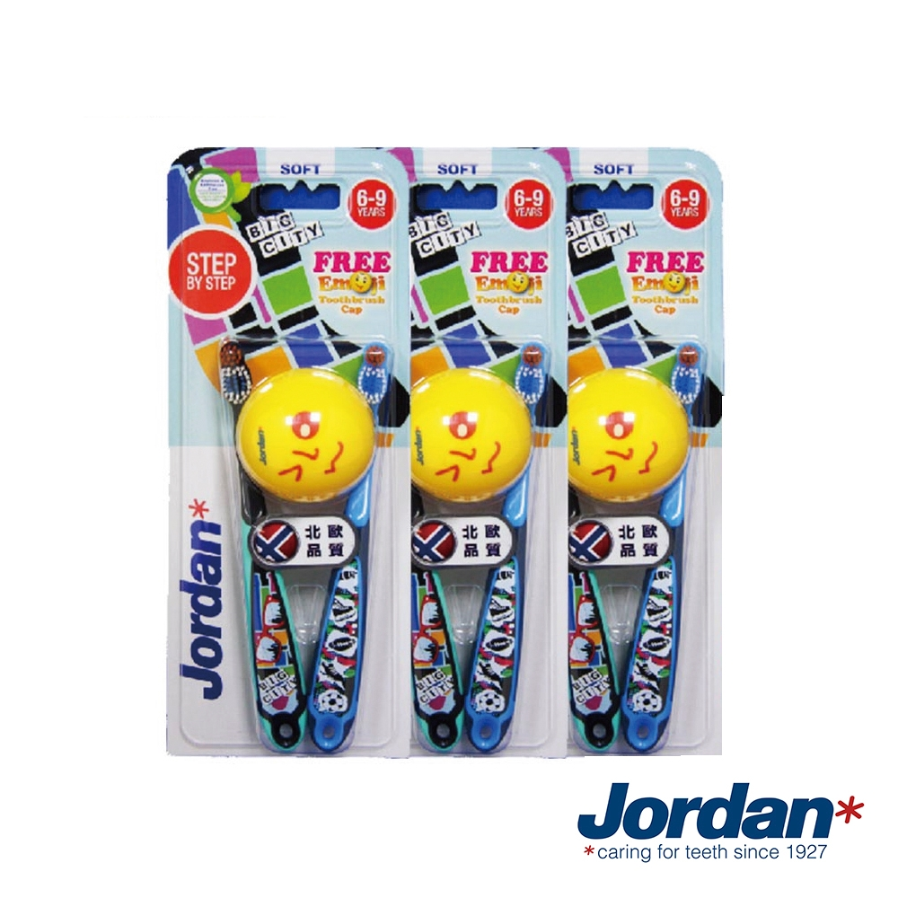 Jordan emoji兒童牙刷2入組6-9歲Boy款*3組