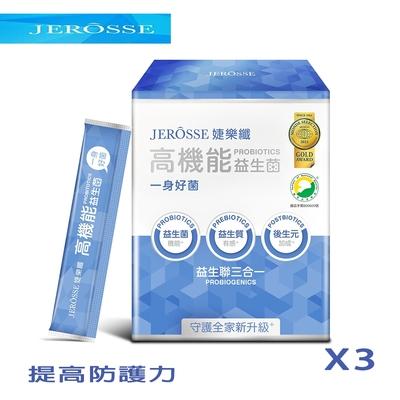 婕樂纖 高機能益生菌X三盒入 一身好菌