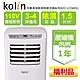 福利品 Kolin歌林 3-4坪 冷專清淨除濕移動式冷氣 KD-121M01 送窗戶隔板 product thumbnail 1