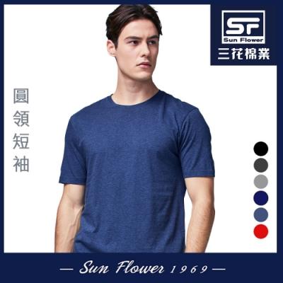 男短T恤 三花SunFlower彩色圓領短袖衫.男內衣