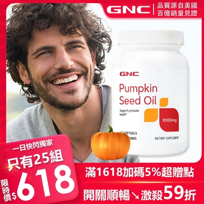 [時時樂限定](滿1888送10%) GNC健安喜 南瓜籽油膠囊1000mg 100顆