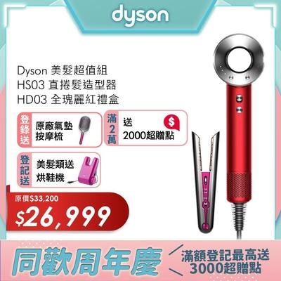 (適用5倍券)【美髮超值組】Dyson HD03 吹風機(全瑰麗紅禮盒組) + HS03 直捲髮造型器(桃色)