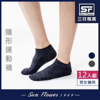 Sun Flower三花 隱形運動襪(織紋).襪子(12雙組)