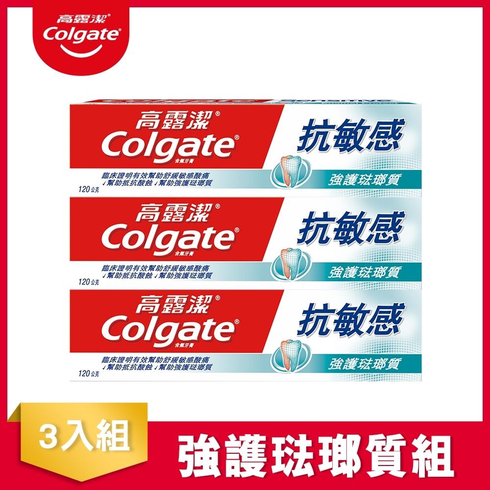 高露潔 抗敏感 - 強護琺瑯質牙膏120g*3