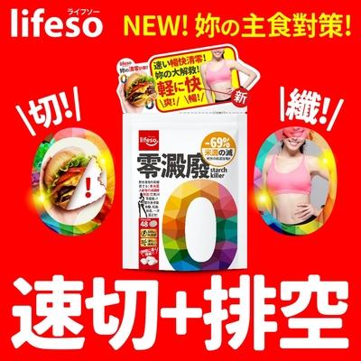 【時時樂限定】新發售!「零澱廢」500mg x 96粒!敬請期待!