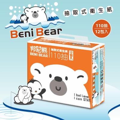 BeniBear邦尼熊-極地柔膚橘抽取式衛生紙110抽x72包/箱