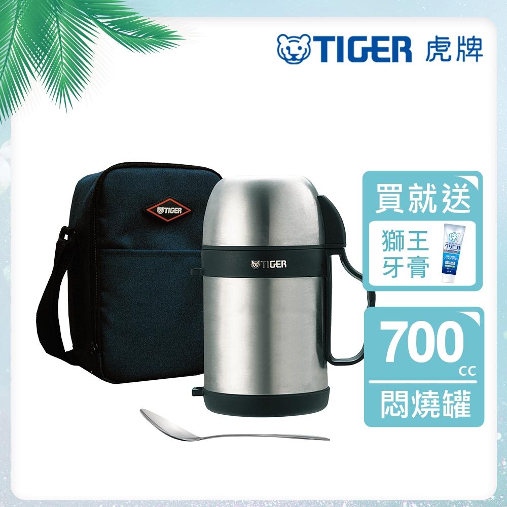 [送獅王牙膏] TIGER虎牌不鏽鋼燜燒罐(MCW-P071_e)700cc