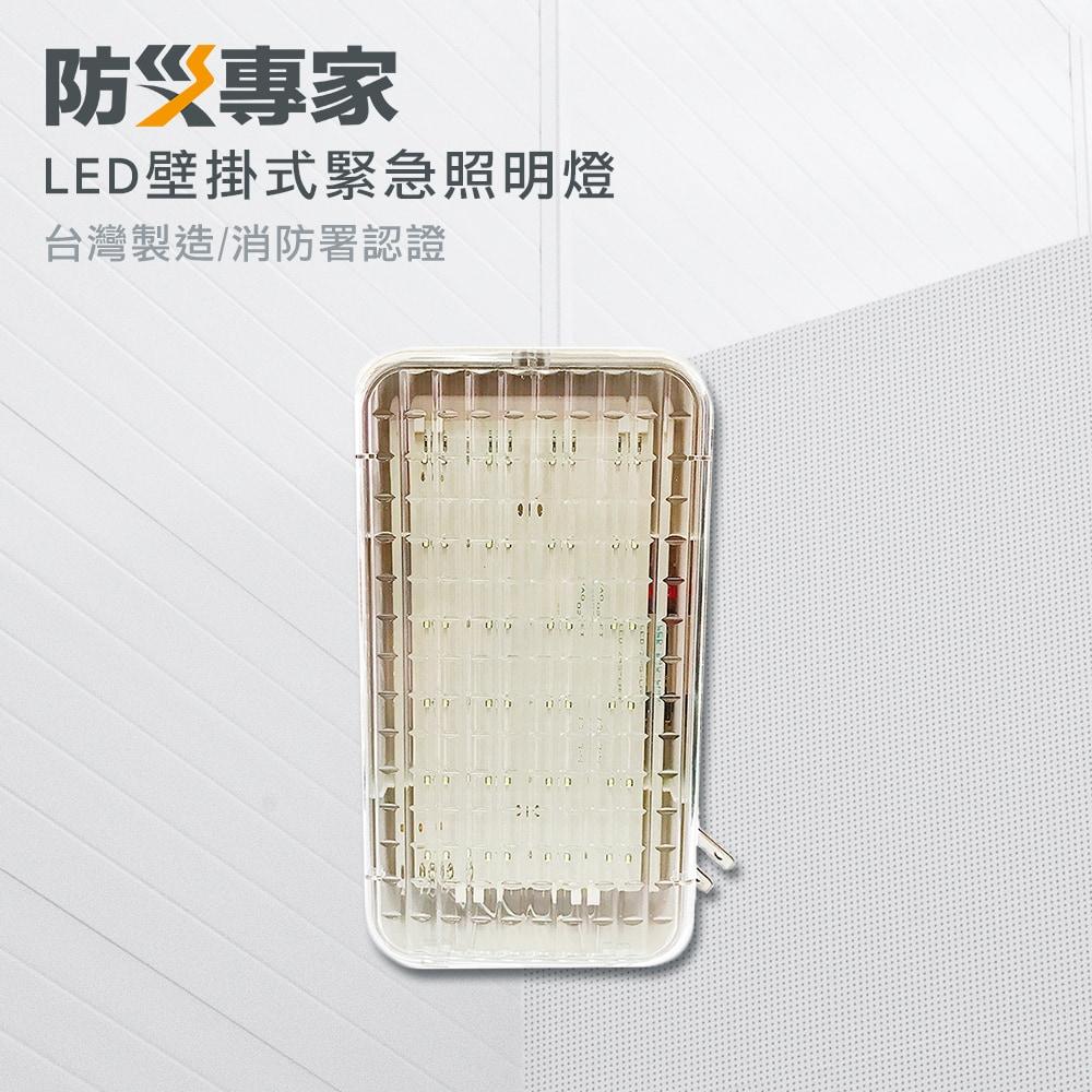 【防災專家】 24顆高亮度LED壁掛式緊急照明燈 消防署認證 台灣製造