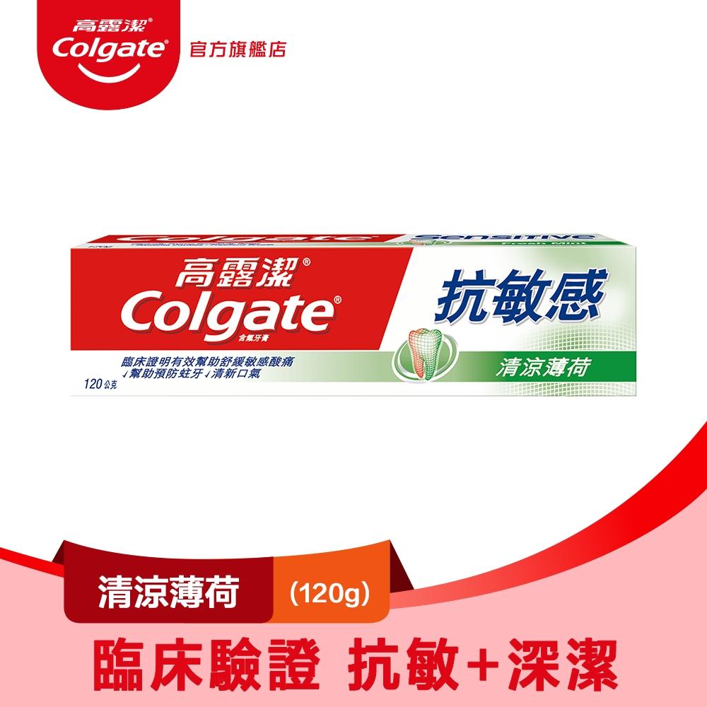 高露潔 抗敏感 - 清涼薄荷牙膏120g