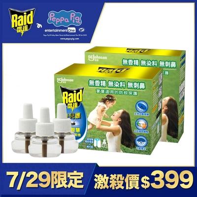 一日69折! 雷達 佳兒護薄型液體電蚊香器+補充瓶x3入(1主體+3補充,無香)
