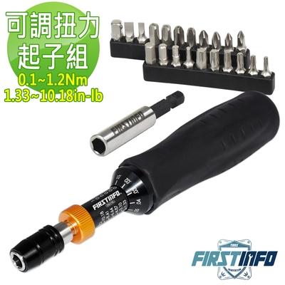 良匠工具 2分扭力0.1~1.2 N.m.可調扭力起子 新款快脫 公英制雙刻度 附21螺絲起子頭