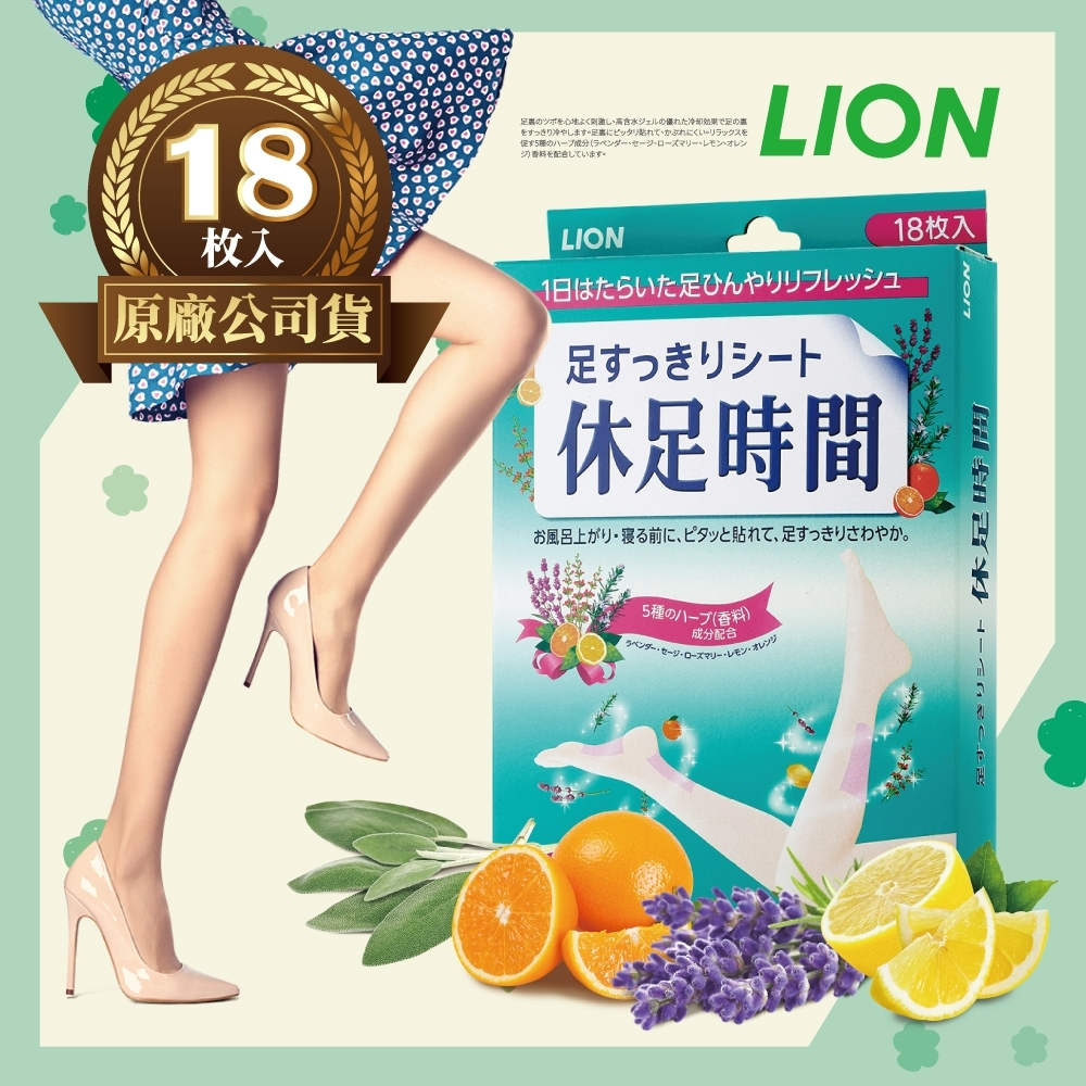 日本LION 休足時間足部清涼舒緩貼片18枚入(原廠正貨)