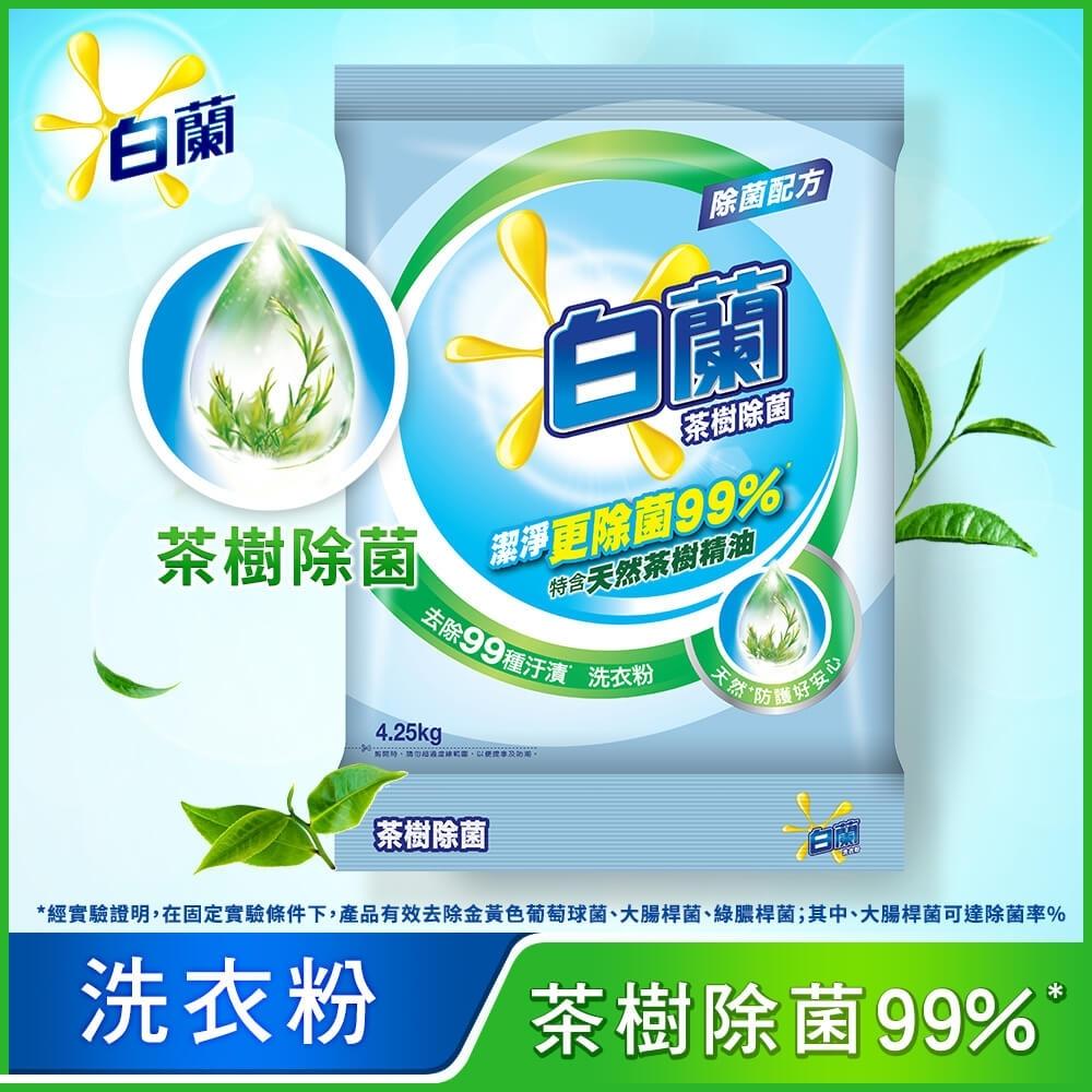 白蘭 茶樹除菌洗衣粉4.25kg